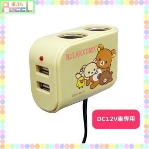 リラックマ ソケット&USBポート(KA) RK43 キャラクター グッズ メール便OK|poccl