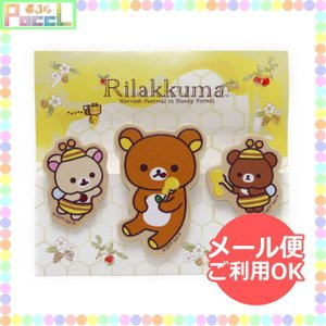 リラックマ はちみつの森の収穫祭 クリップセット(はちみつ) RK483 キャラクター グッズ メール便OK|poccl