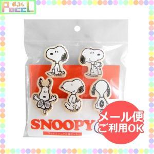 スヌーピー クリップ5個セットP2(スヌーピー) SNOOPY SNS800SN キャラクター グッ...