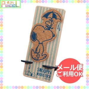 スヌーピー モバイルスタンド(雨) SNOOPY SNS855RI キャラクター グッズ メール便OK|poccl