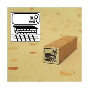 ○○駅スタンプ