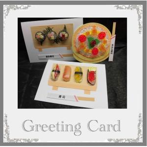 グリーティングカード ミニチュアJapanese Foods  多目的カード 寿司シリーズ お届け方...