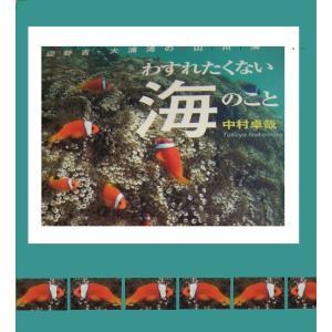 写真集/ノンフィクション写真絵本/わすれたくない海のこと