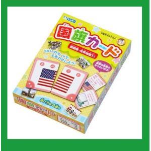 キッズ ゲーム 親子で遊ぶカードケーム 国旗カード&英語カード 絵合わせしながらたのしくあそぼ!! ...