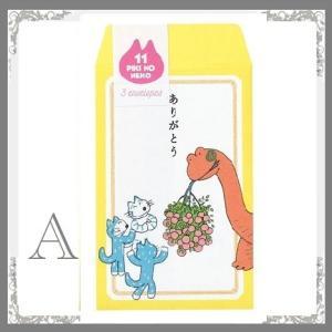 馬場のぼるポチ袋 日本製11匹のネコ お年玉 お正月 お年賀 お礼 のし袋 ありがとう 心ばかり ど...