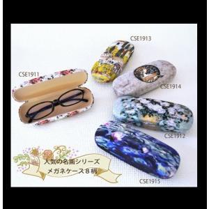 メガネケース  名画シリーズ眼鏡ケース  レターパック510で2個迄