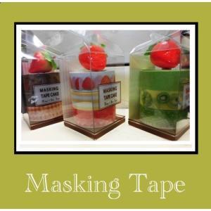 マスキングテープ ケーキ柄 かわいいケーキボックス入り イチゴ チョコ 抹茶 レターパック510