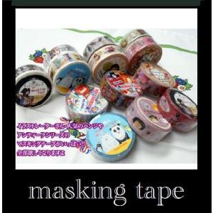 マスキングテープ 大原そう デザインテープ 15mmx8m お届け方法 ゆうパケットメール便