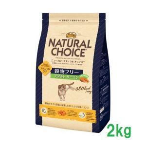 <数量限定セール><賞味期限2017年6月20日>ニュートロ ナチュラルチョイス 穀物フリー アダルトサーモン 2kg