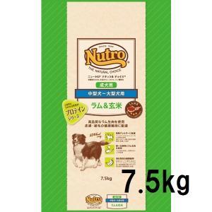 ニュートロ ナチュラルチョイス 中型犬〜大型犬用 成犬用 ラム&玄米 7.5kg
