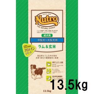 ニュートロ ナチュラルチョイス 中型犬〜大型犬用 成犬用 ラム&玄米 13.5kg