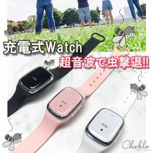 虫よけウォッチ 虫除け腕時計 充電式虫よけ  虫除けリング 虫除け