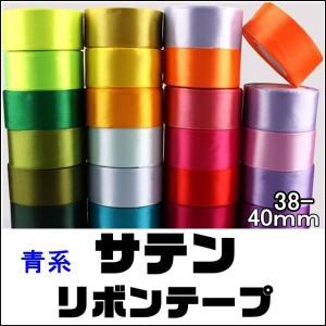サテン テープ リボン 幅38-40mm 10c...の商品画像