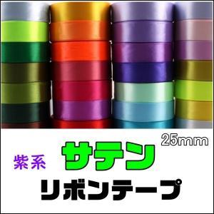 サテン テープ リボン 幅25mm 10cm単位販売 59色 紫系 切売 靴ひも ヘアー アクセサリー ヘアーアクセサリー ハンドメイド 手作り 手芸 カラフル ピアス 素材