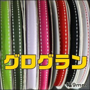 グログラン 両面リボン ステッチ 幅約9mm 10cm単位販売 11種     フリル オーガンジー ハンドメイド レース 手作り シュシュ 衣装 布