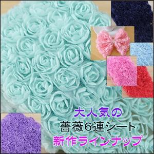 レース シート薔薇6列 10cm単位切売...