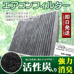 エアコンフィルター トヨタ車用 活性炭 3層構造 ポルテ NCP141 145 NSP140 マーク...