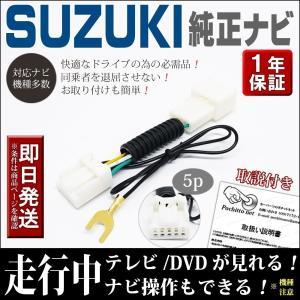 スズキ テレビキット 99000-79CH0(CN-RZ865ZA) SUZUKI 走行中テレビナビ...
