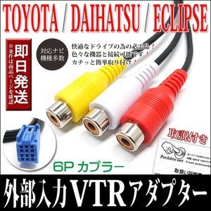 VTR アダプター 外部入力 コード 配線 トヨタ 純正 メーカーオプションナビ 18クラウンアスリ...