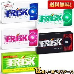 『送料無料』クラシエ フリスク 60個セット(12入×選べる5ボックス) (タブレット菓子)|pocket-cvs