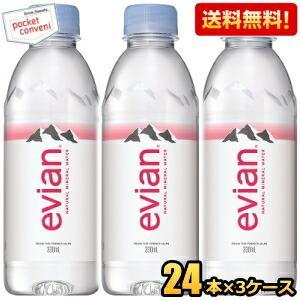 『送料無料』evianエビアン330mlPET 72本(24本×3ケース)(ミネラルウォーター 水) pocket-cvs