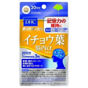 DHC 20日分(60粒)イチョウ葉脳内α 1袋 (サプリメント 機能性表示食品)|pocket-cvs