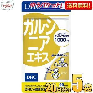 DHC 20日分(100粒)ガルシニアエキス 1袋 (ダイエット サプリメント)|pocket-cvs