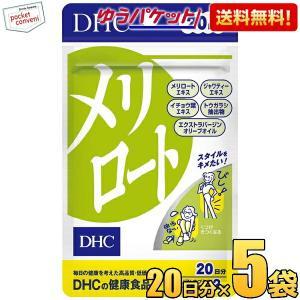 DHC 20日分(40粒) メリロート 1袋 (ダイエット サプリメント) pocket-cvs