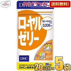 DHC 20日分(60粒)ローヤルゼリー 1袋 (サプリメント)|pocket-cvs
