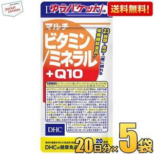 DHC 20日分(100粒)マルチビタミン/ミネラル+Q10 1袋 (サプリメント)|pocket-cvs