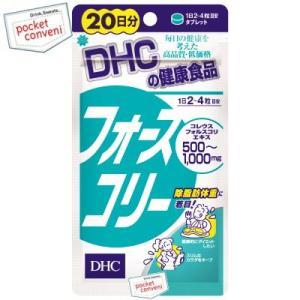 DHC フォースコリー 20日分(80粒)×1袋 (サプリメント)