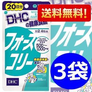 『送料無料3袋』DHC フォースコリー 20日分(80粒)×3袋 (サプリメント)|pocket-cvs