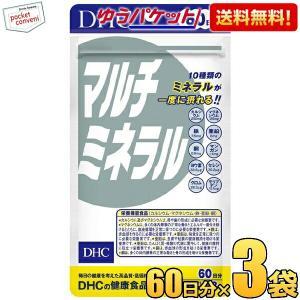 『60日分』 DHC マルチミネラル 1袋 (栄養機能食品:鉄・亜鉛・マグネシウム) (サプリメント)|pocket-cvs