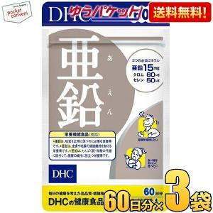 『60日分』 DHC 亜鉛 1袋 (サプリメント)...