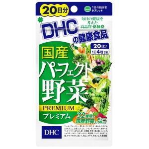 DHC 20日分 国産パーフェクト野菜プレミアム 1袋 (サプリメント) pocket-cvs