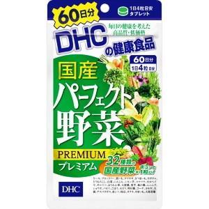 『60日分』 DHC 国産パーフェクト野菜プレミアム 1袋 (サプリメント)|pocket-cvs