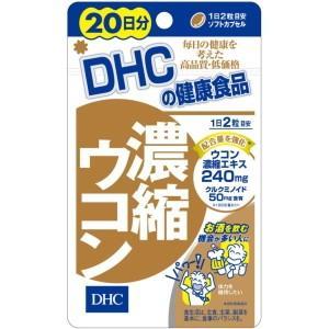 DHC 20日分 濃縮ウコン 1袋 (サプリメント) pocket-cvs