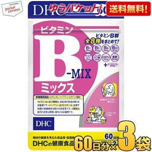『60日分』 DHC ビタミンBミックス 1袋 (サプリメント) pocket-cvs