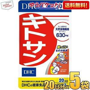 DHC 20日分(60粒)キトサン 1袋 (ダイエット サプリメント)|pocket-cvs