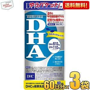 『60日分』DHC DHA 60日分(240粒) 1袋 (サプリメント)|pocket-cvs