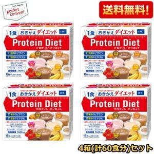 4箱セット『送料無料』DHC プロティンダイエット 50g×15袋入(5味×各3袋)×4箱セット (プロテインダイエット)|pocket-cvs