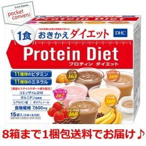 『送料別1箱売り』DHC プロティンダイエット 50g×15袋入(5味×各3袋) (プロテインダイエット)|pocket-cvs
