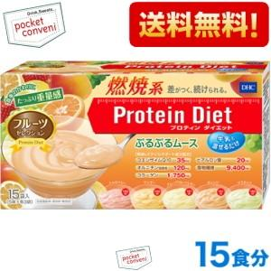 『送料無料』DHC プロティンダイエット ぷるぷるムース フルーツセレクション 15袋入 『5味×各3袋』 (プロテインダイエット)|pocket-cvs