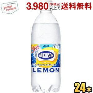 特価 ウィルキンソン レモン 炭酸水 『2ケース単位での購入で送料無料』アサヒ 500mlPET 24本入 pocket-cvs