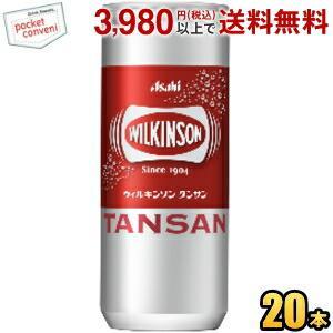 期間限定特価 ウィルキンソン 缶 炭酸水 タンサン 250ml缶 20本入