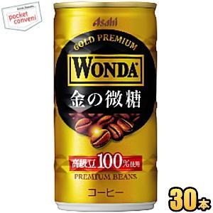アサヒ WONDAワンダ 金の微糖 185g缶 30本入 (缶コーヒー)