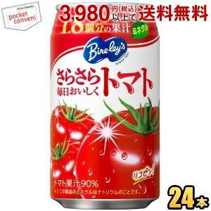 アサヒ バヤリース さらさら毎日おいしくトマト 350g缶 24本入 (Bireley's) pocket-cvs