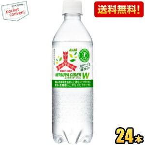 送料無料 アサヒ 三ツ矢サイダーダブル 485mlペットボトル 24本入 (カロリーゼロ 炭酸) (特定保健用食品)|pocket-cvs