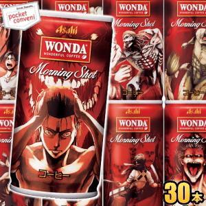 進撃の巨人コラボデザイン缶 数量限定特価 アサヒ WONDAワンダ モーニングショット 185g缶 30本入 缶コーヒー|pocket-cvs