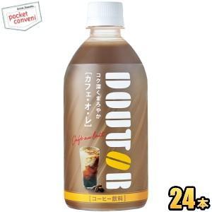 期間限定特価 アサヒ飲料 ドトール カフェ・オ・レ 500mlペットボトル 24本入 (DOUTOR カフェオレ)|pocket-cvs